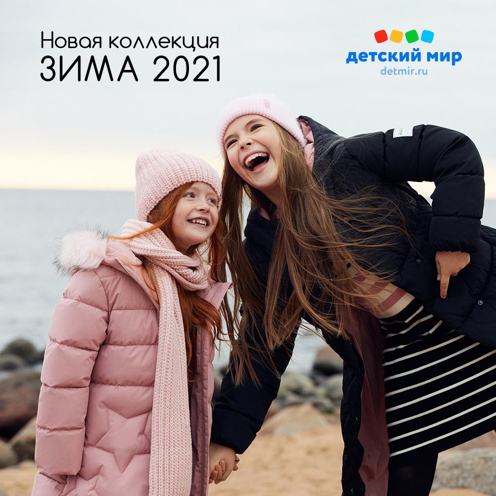 """Новая коллекция Зима 2021 в """"Детском мире"""""""