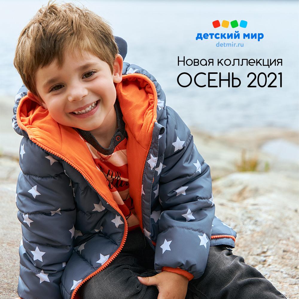 Новая коллекция Осень 2021