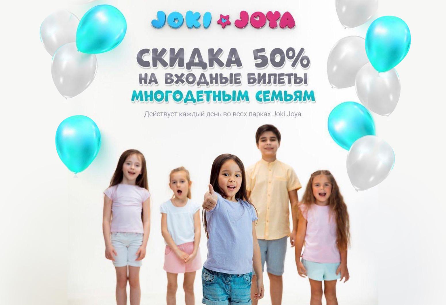 В  Joki Joya скидка 50% на входные билеты для многодетных семей.