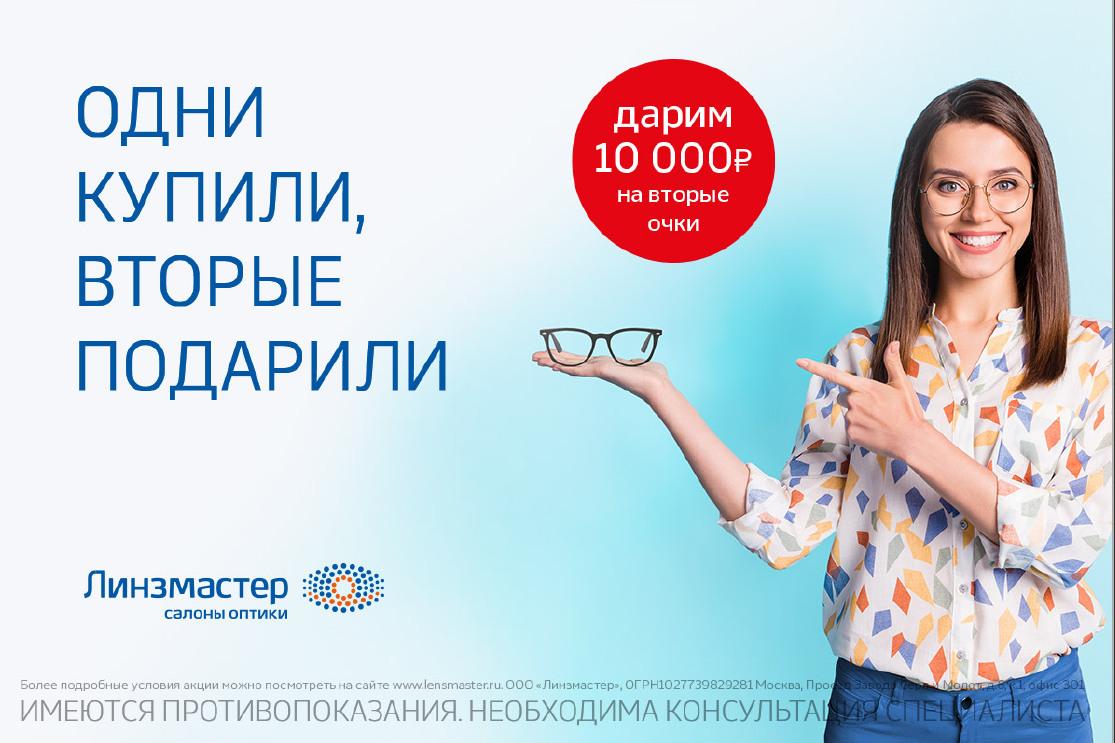 Одни очки купили, вторые подарили!