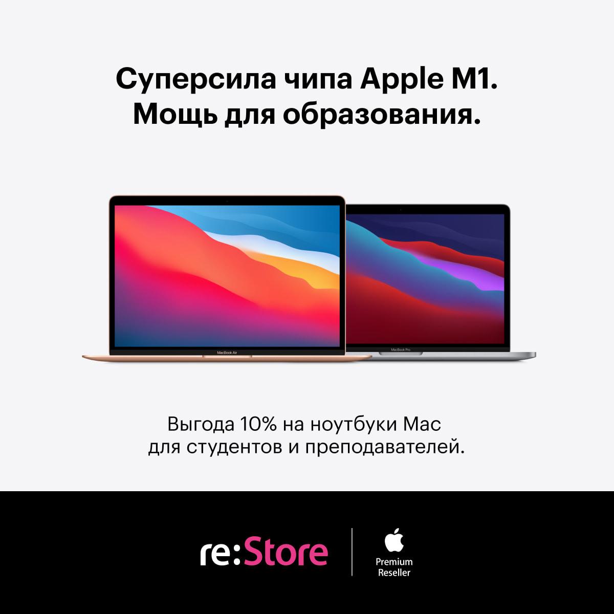 Скидка 10% на MacBook в re:Store