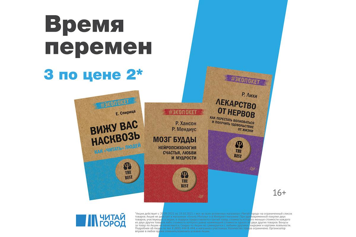 3 книги из серии «#экопокет» по цене двух