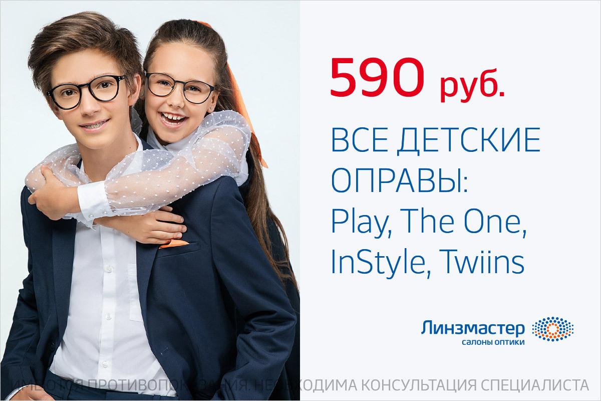 Детские оправы за 590 рублей! К учебному году готовы