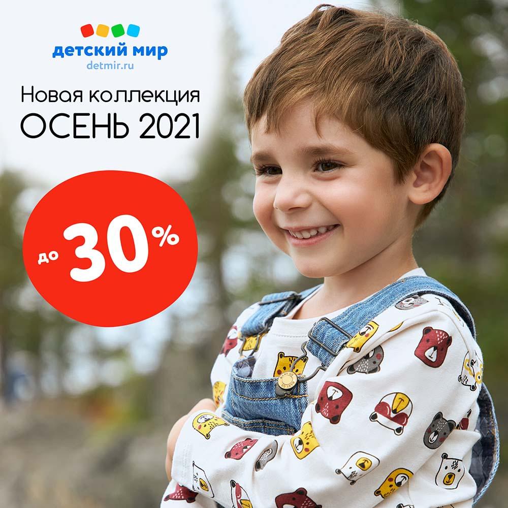 """Скидки до 30% в """"Детском мире"""""""