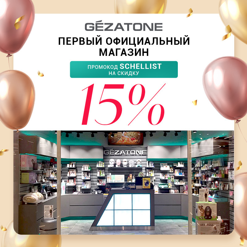 Скидка 15% на все товары Gezatone по промокоду