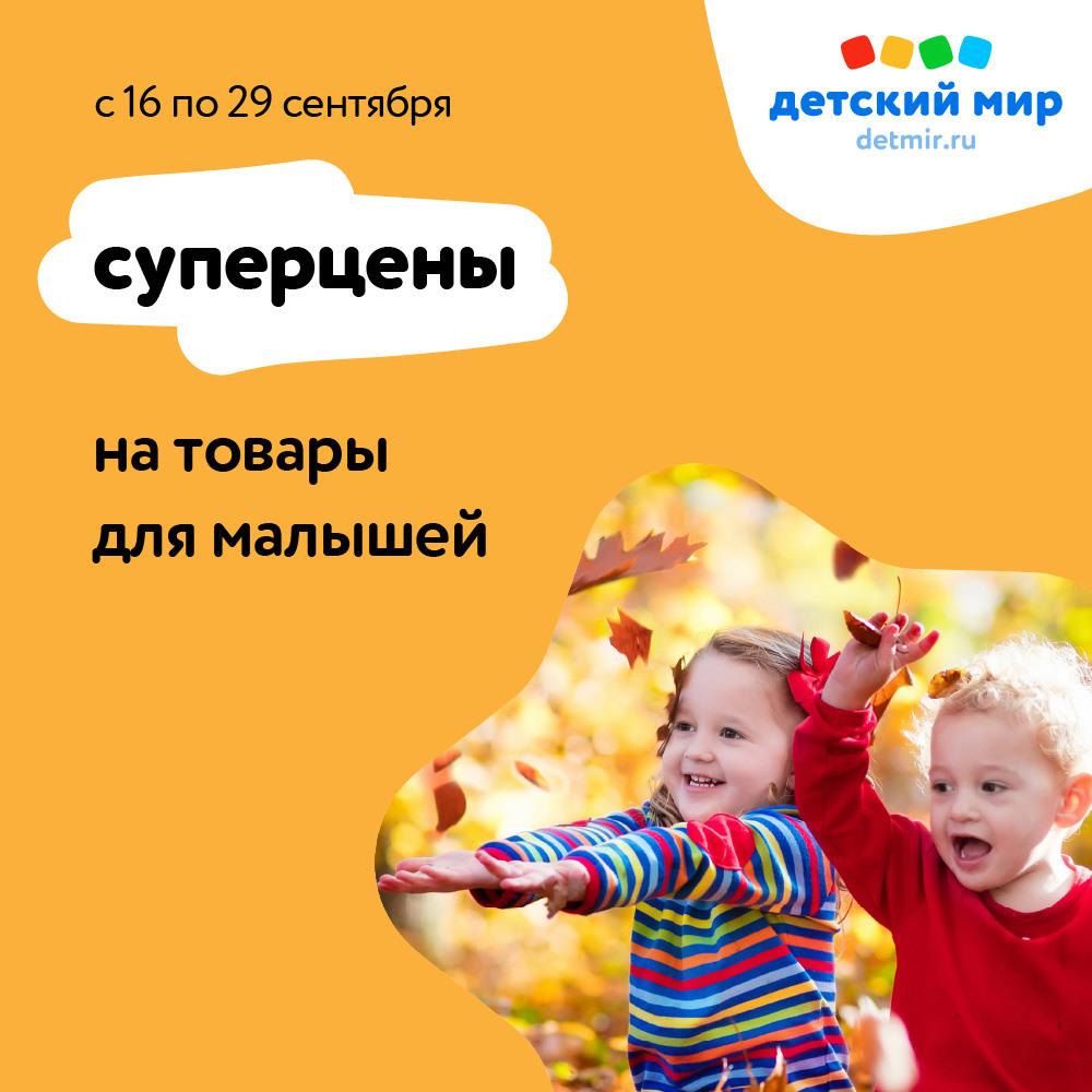 Суперскидки на товары для малышей