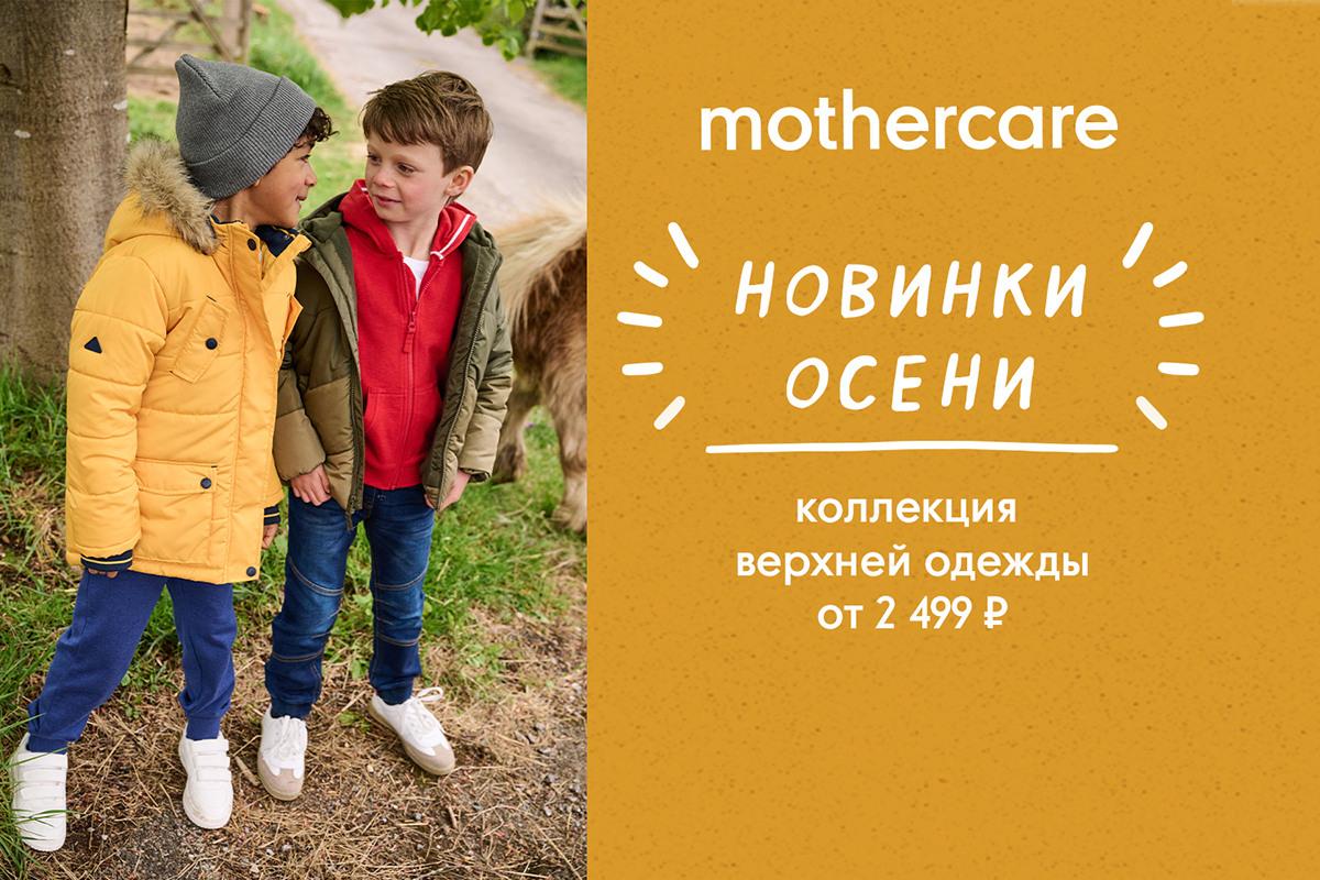 Новая коллекция верхней одежды Mothercare